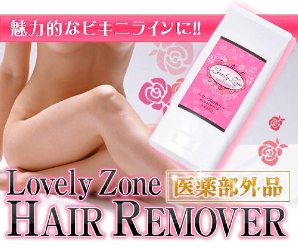 宿素晴らしいです対応するLovely Zone HAIR REMOVER ラブリーゾーン ヘアリムーバー 【 大人のセクシー系 除毛クリーム 】 悩める女性のための 除毛????