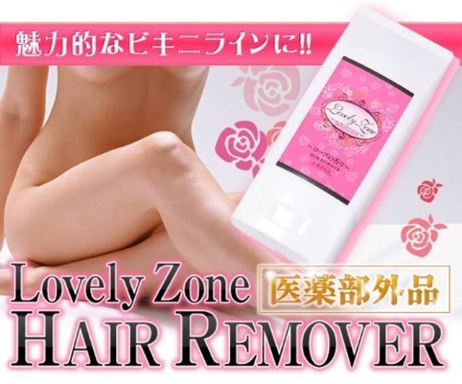 Lovely Zone HAIR REMOVER ラブリーゾーン ヘアリムーバー 【 大人のセクシー系 除毛クリーム 】 悩める女性のための 除毛????
