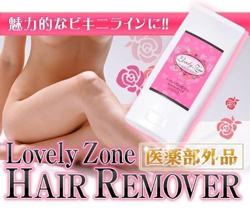 可能ささやき戦略Lovely Zone HAIR REMOVER ラブリーゾーン ヘアリムーバー 【 大人のセクシー系 除毛クリーム 】 悩める女性のための 除毛????