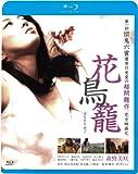 花鳥籠(Blu-ray Disc)