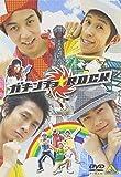 ガキンチョ★ROCK[DVD]