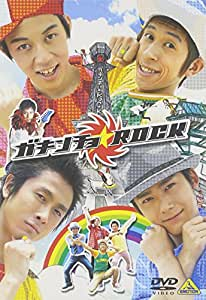 ガキンチョ★ROCK [DVD]