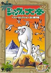 ジャングル大帝 ベスト・セレクション 白い獅子編 [DVD]