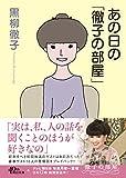 「あの日の「徹子の部屋」 (朝日文庫)」販売ページヘ
