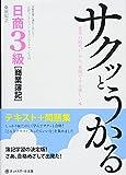 サクッとうかる日商3級商業簿記 テキスト+問題集
