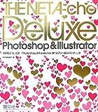 ネタ帳デラックス  Photoshop & Illustrator ラブリー&ロマンティック (MdN books)