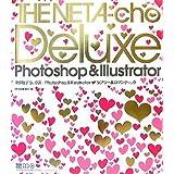 ネタ帳デラックス |Photoshop & Illustrator ラブリー&ロマンティック (MdN books)