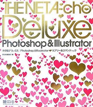 ネタ帳デラックス |Photoshop & Illustrator ラブリー&ロマンティック (MdN books)の詳細を見る