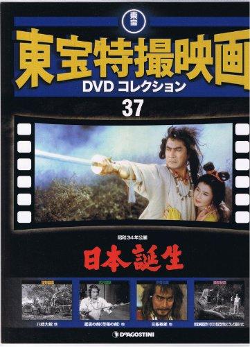 隔週刊 東宝特撮映画DVDコレクション(37)[日本誕生]の詳細を見る