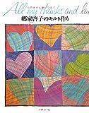 郷家啓子のキルト作り 画像