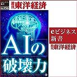 AIの破壊力: 週刊東洋経済eビジネス新書No.156