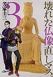 壊れた仏像直しマス。 3巻 (芳文社コミックス)
