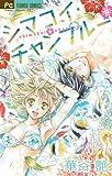 シマコイ・チャンプルー / 華谷 艶 のシリーズ情報を見る