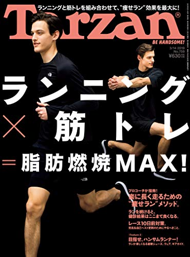 Tarzan(ターザン) 2019年3月14日号 No.759 [ランニング×筋トレ=脂肪燃焼MAX! ]