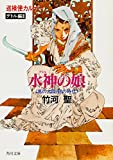 巡検使カルナー デトル編III 水神の娘 〈風の大陸・銀の時代〉 (角川文庫)