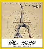 自然(ナチュラル)ヨーガの哲学 (GAIA BOOKS)