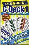 SPCC001/理論がイラナイ作曲の切り札!C Deck1 for PIANO KEY OF C/基本編