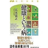 健康という病 (幻冬舎新書)