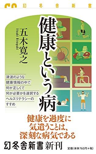 健康という病 (幻冬舎新書)の詳細を見る