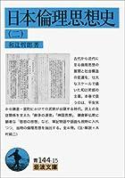 日本倫理思想史(二) (岩波文庫)
