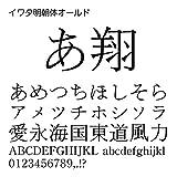 イワタ明朝体オールド TrueType Font for Windows [ダウンロード]