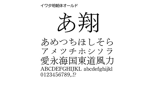 Amazon.co.jp: イワタ明朝体オールド TrueType Font for