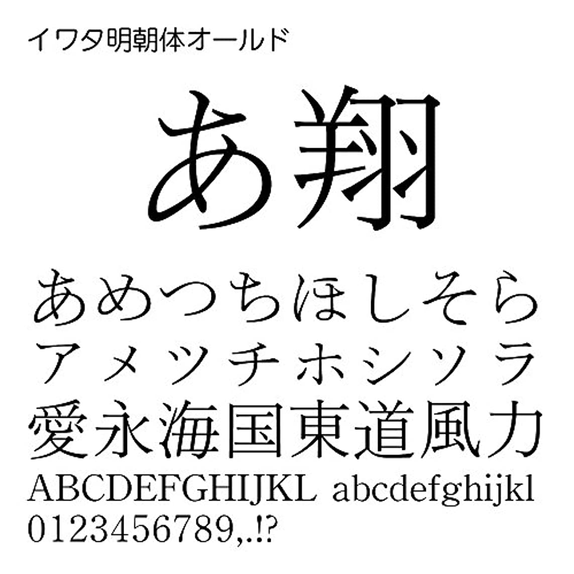 遵守するカレッジ甘美なイワタ明朝体オールド TrueType Font for Windows [ダウンロード]