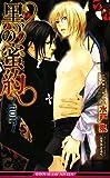 黒の蜜約―noir(ノアール) / 水戸 泉 のシリーズ情報を見る