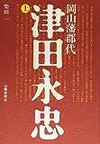 岡山藩郡代 津田永忠(上)