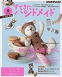 NHKすてきにハンドメイド 2019年 09 月号 [雑誌]