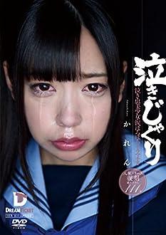 泣きじゃくり 泣き虫美少女・涙ぼろぼろイラマチオ 咲坂花恋 [DVD]