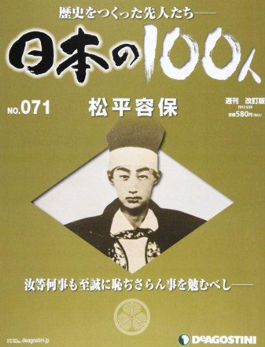 日本の100人 改訂版 71号 (松平容保) [分冊百科]