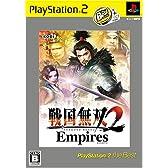 戦国無双2 Empires PlayStation 2 the Best