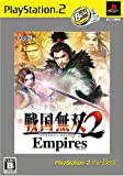 戦国無双2 Empires PlayStation 2 the Best