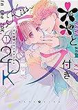 **とキス付き2DK(1) (シルフコミックス)