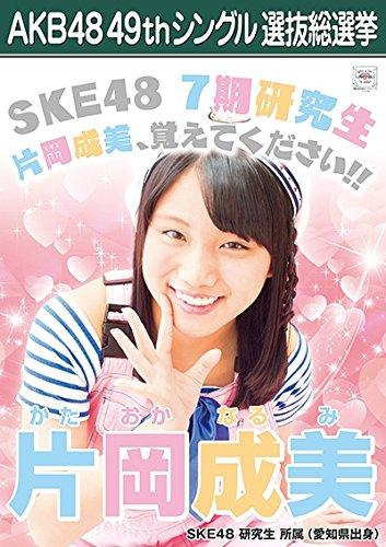 【片岡成美】 公式生写真 AKB48 願いごとの持ち腐れ 劇場盤特典