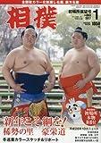 相撲 2017年 01 月号 [雑誌]