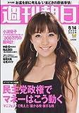 週刊朝日 2009年8月14日 谷村奈南 民主党政権