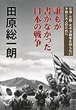 誰もが書かなかった日本の戦争