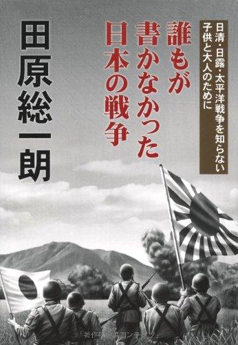 誰もが書かなかった日本の戦争の詳細を見る
