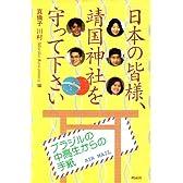 日本の皆様、靖国神社を守って下さい―ブラジルの中高生からの手紙