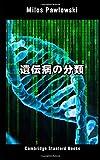 遺伝病の分類: Japanese Edition (医学遺伝学1)