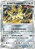 ポケモンカードゲーム SM8b 085/150 ネクロズマ たそがれのたてがみ 鋼 ハイクラスパック GXウルトラシャイニー