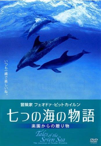 七つの海の物語 楽園からの贈り物 [DVD]