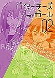 バターチーズガール(2) (カドカワデジタルコミックス)