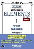 弁理士試験 エレメンツ (1) 特許法/実用新案法 第7版