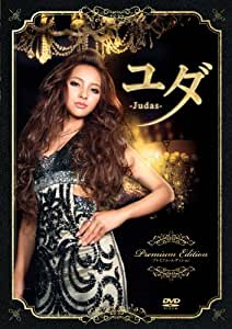 ユダ -Judas- プレミアム・エディション [DVD]