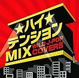 ハイテンション MIX J-POPカバー STRQ-5/