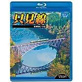 只見線 会津若松~小出(Blu-ray Disc)