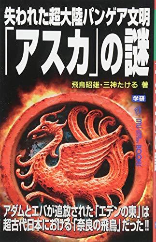 失われた超大陸パンゲア文明「アスカ」の謎 (ムー・スーパーミステリー・ブックス)の詳細を見る